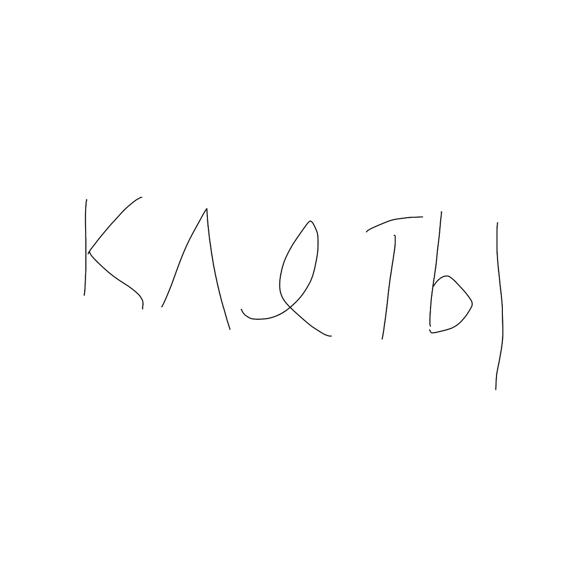 BAAAM drawing#21057 lat:55.7520942687988300lng: 37.6201591491699200