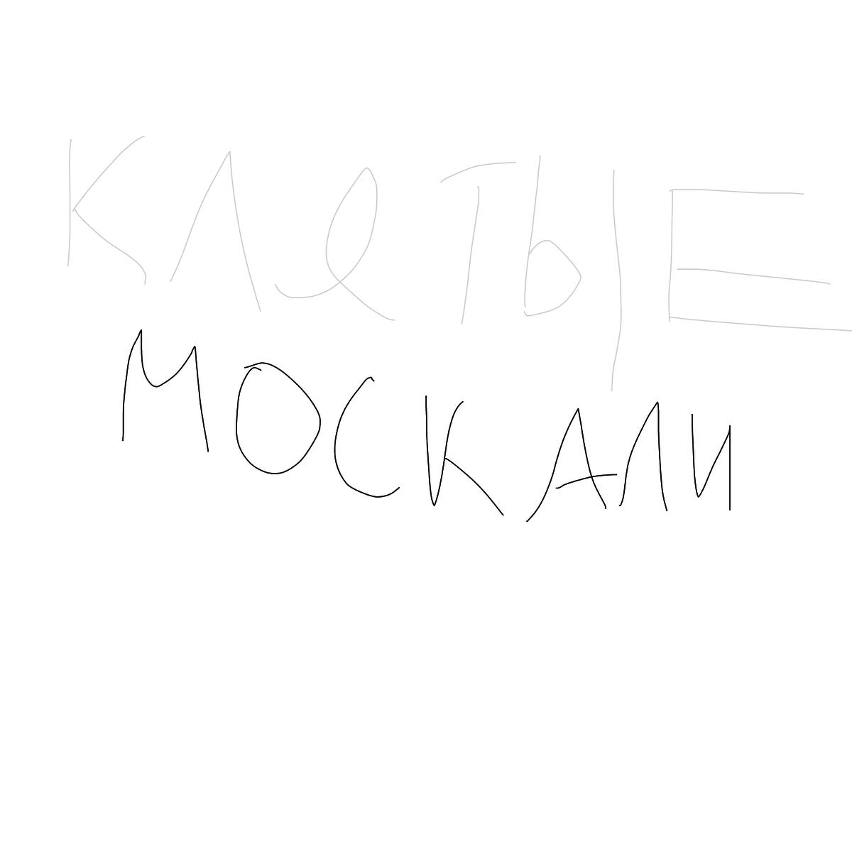 BAAAM drawing#21059 lat:55.7520866394043000lng: 37.6201667785644500
