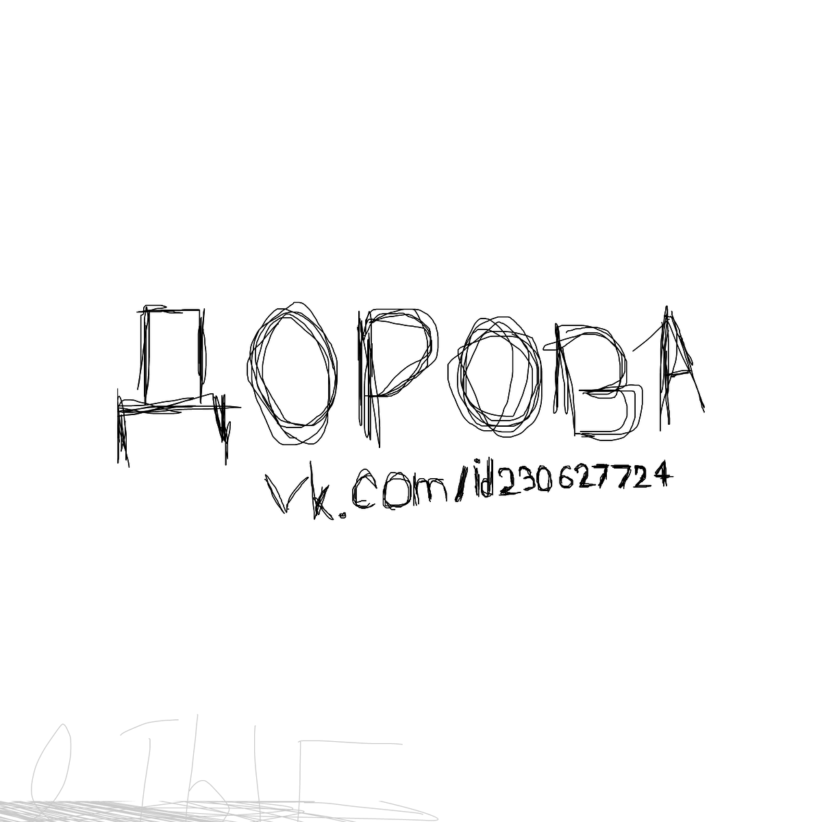 BAAAM drawing#22282 lat:55.7521171569824200lng: 37.6201972961425800