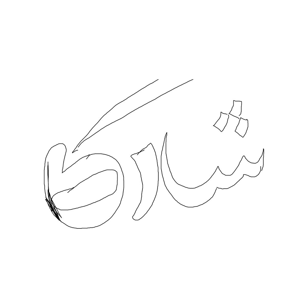 BAAAM drawing#23145 lat:30.6669349670410160lng: 48.6744918823242200