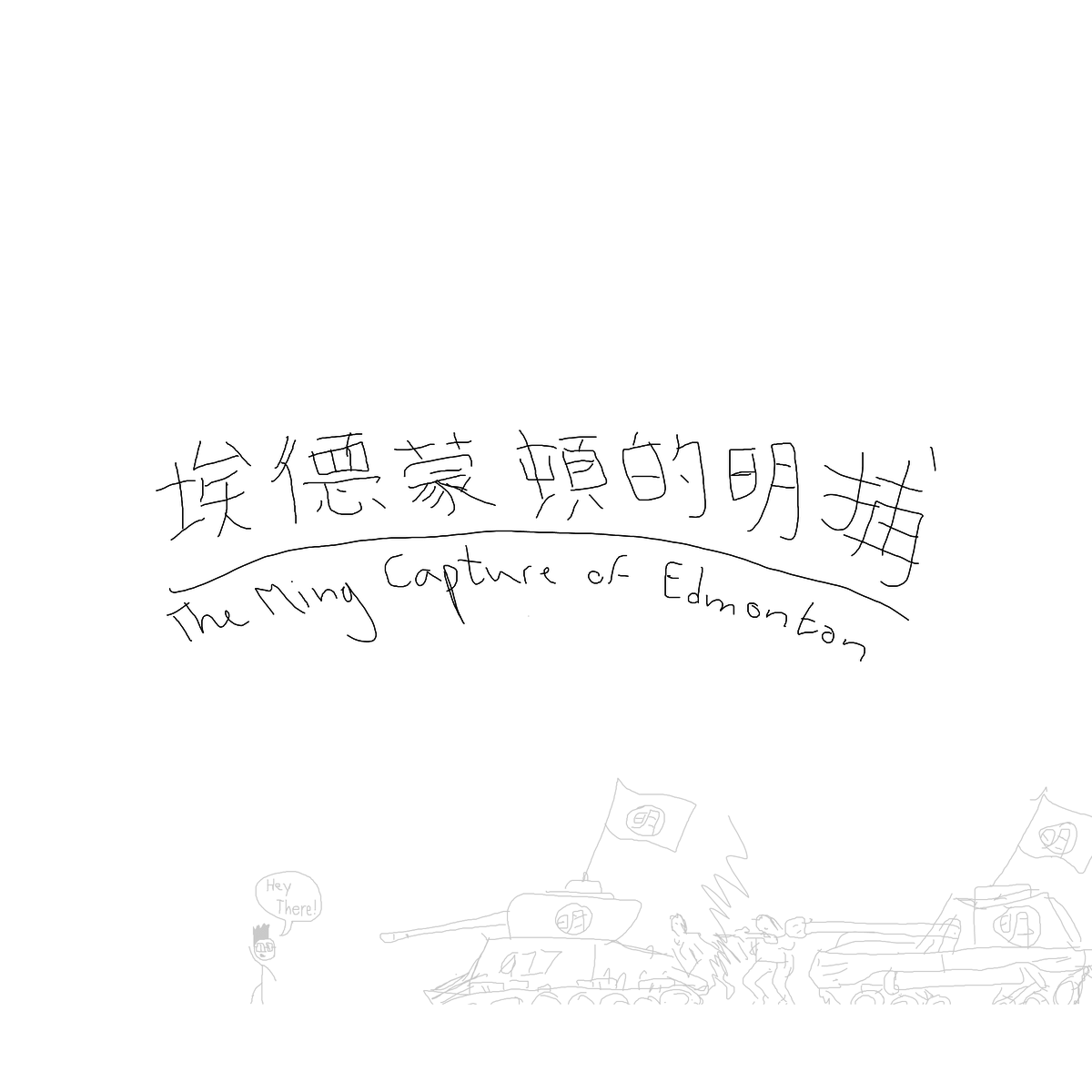 BAAAM drawing#23233 lat:53.6358833312988300lng: -113.6350173950195300