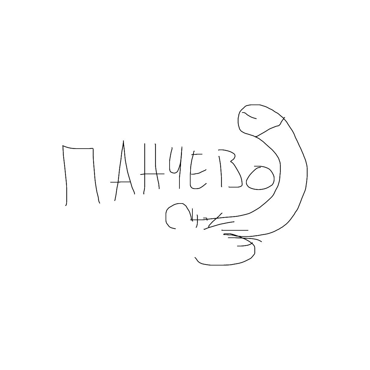 BAAAM drawing#2722 lat:44.8713493347168000lng: 20.6329574584960940