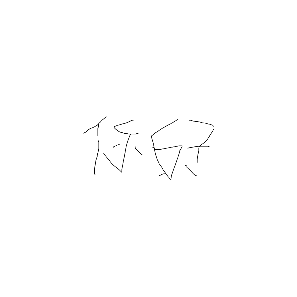 BAAAM drawing#7477 lat:29.0333614349365230lng: 103.2701034545898400